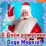 С Днём рождения Деда Мороза