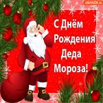С Днём Рождения Деда Мороза С праздником