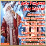 С днём рождения Деда Мороза в стихах