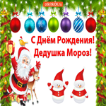 С Днём Рождения, Дедушка Мороз