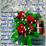 С Днём Рождения, Дмитрий— красивые стихи