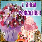 Картинка с днем рождения девушке цветы