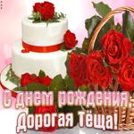 С днем рождения дорогая теща