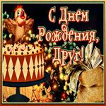 С днем рождения дорогому другу
