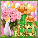 С днём рождения дорогой подруге