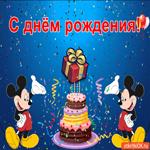 С днём рождения, друг