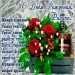 С Днём Рождения, Филипп— красивые стихи