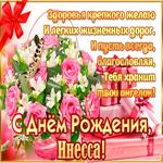 С Днём Рождения, Инесса— красивые стихи