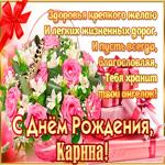 С Днём Рождения, Карина— красивые стихи