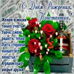 С Днём Рождения, Константин— красивые стихи