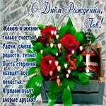 С Днём Рождения, Лев— красивые стихи