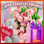 С днем рождения любимая