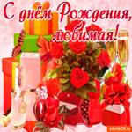 С днем рождения любимой женщине