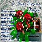 С Днём Рождения, Максим— красивые стихи