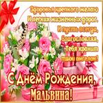 С Днём Рождения, Мальвина— красивые стихи