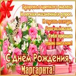 С Днём Рождения, Маргарита— красивые стихи