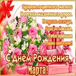 С Днём Рождения, Марта— красивые стихи
