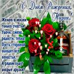 С Днём Рождения, Мирон— красивые стихи
