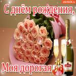 С днём рождения, моя дорогая