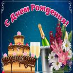 С днем рождения моя дорогая