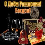 С днём рождения мужчине Богдану
