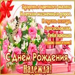С Днём Рождения, Надежда — красивые стихи