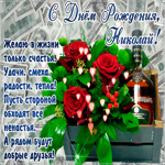 С Днём Рождения, Николай— красивые стихи