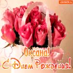 С днём рождения Оксане