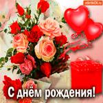 С днём рождения, Поздравляю