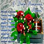 С Днём Рождения, Роман— красивые стихи
