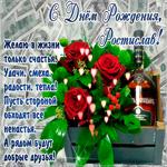 С Днём Рождения, Ростислав— красивые стихи