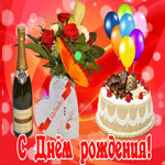 С днем рождения самой милой подруге