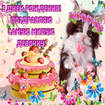 С днём рождения самую милую девочку