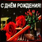 С Днём Рождения, Счастья, Любви