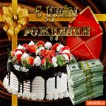 С днём Рождения - Сладкой жизни тебе желаю