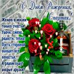 С Днём Рождения, Спартак— красивые стихи