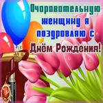 С Днём Рождения Тебя