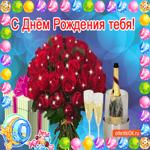 Картинка с днем рождения женщине цветы
