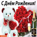 Картинка с днем рождения женщине с шампанским
