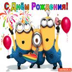 Смешная картинка с днем рождения моему другу