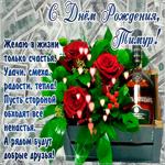 С Днём Рождения, Тимур— красивые стихи