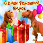 С днем рождения внучок