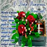 С Днём Рождения, Вячеслав— красивые стихи