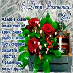 С Днём Рождения, Ян— красивые стихи