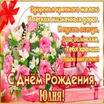 С Днём Рождения, Юлия— красивые стихи