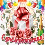 С днём рождения желаю много счастья