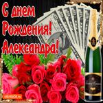 С днём рождения женщине Александре