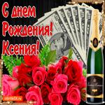 С днём рождения женщине Ксении