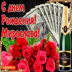 С днём рождения женщине Мирославе