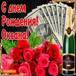 С днём рождения женщине Оксане